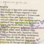 Per una didattica della traduzione nel nuovo liceo classico – 25 gennaio 2021